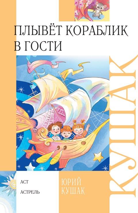 yurii_kushak_plyvjot_korablik_kopirovat.jpg (99.78 Kb)