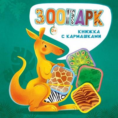 zoopark_n_pik-2019_kopirovat.jpg (50.97 Kb)