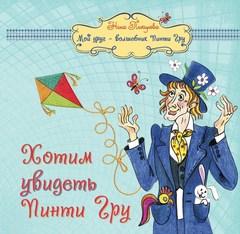 1-ya_knizhka_pinti_gru_kop.jpg (24.53 Kb)