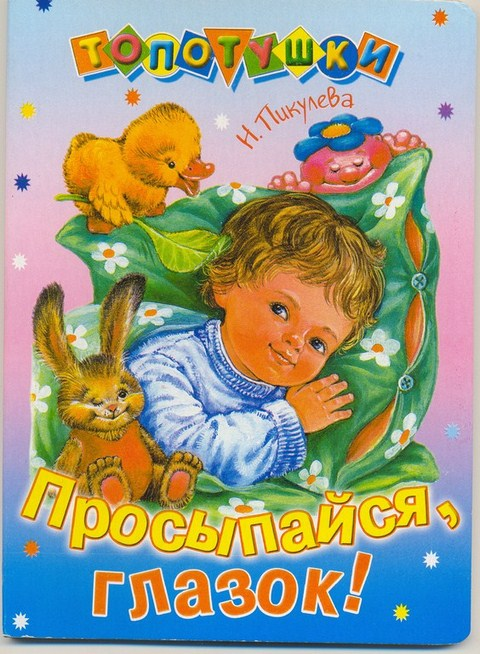 1prosyp_glazok_2002_kopirovat.jpg (114.41 Kb)