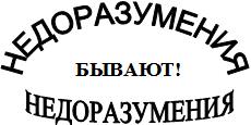 2765_nedorazumeniya_byvayut.png (8.12 Kb)