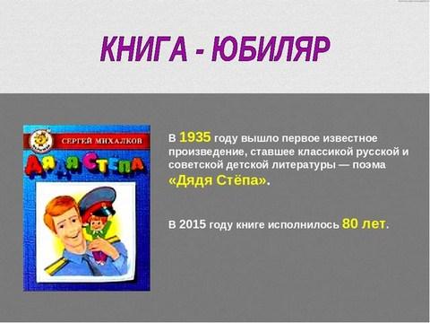 3_dyadya_stjopa_-_kn_80_let_kopir.jpg (41.45 Kb)
