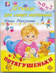 6__potyagushenki_n_pik__str__50_kopirovat.jpg (32.54 Kb)