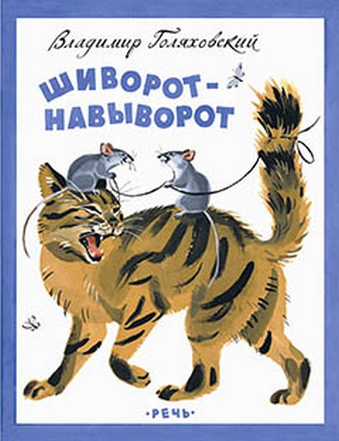 golyahovskii_shivorot-navyvorot_kopirovat.jpg (81.65 Kb)