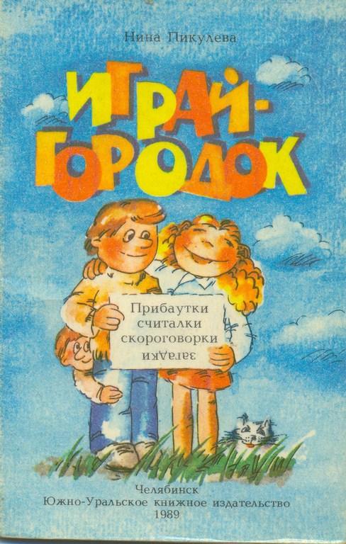 igrai-gorodok-1_chelyab_yuuki_1989_kopirovat.jpg (139.14 Kb)