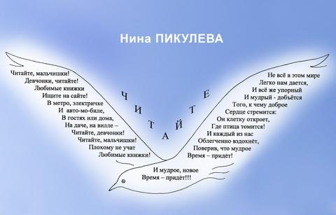 ptica_-_stiho_pikulevoi_grafika_-_a_razboinikov_mal.jpg (82.04 Kb)