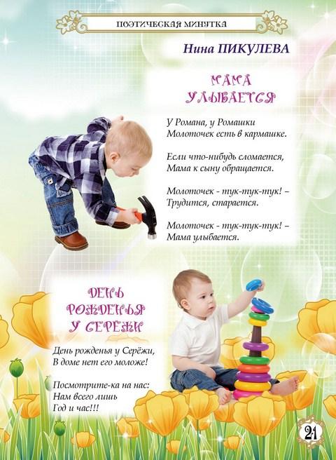 roman_i_serjozha_pikuleva_okt-2018_kopirovat.jpg (101.7 Kb)
