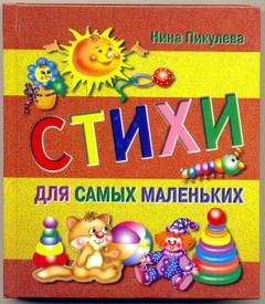 stihi_dlya_samyh_mal_kopirovat.jpg (36.75 Kb)