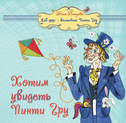 1-ya_knizhka_pinti_gru_kopirovat.jpg (81.75 Kb)