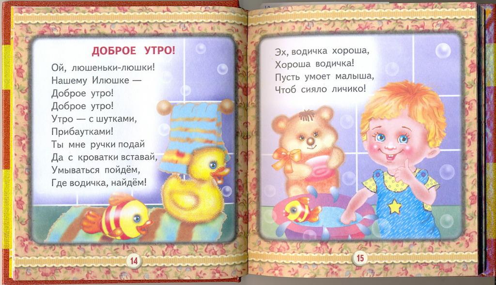 Про маленького ребенка стих
