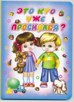 1_eto_kto_uzhe_prosnulsya_2007.jpg (.77 Kb)