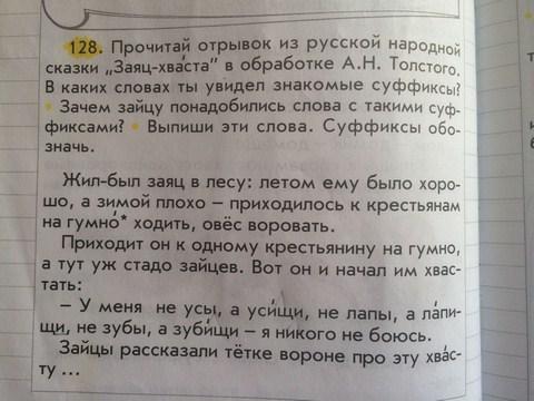 23_zayac_hvasta_tolstogo_kopirovat.jpg (58.85 Kb)