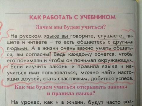 3-_kak_rabotat_s_uchebnikom_kopirovat.jpg (62.72 Kb)