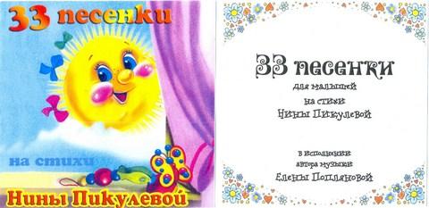 33_pesenki_na_sait_k_otzyv_bundura.jpg (40.85 Kb)