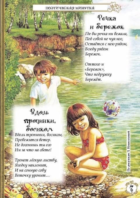 kol-chik_iyun_2016_str_07_kop-t_berezhok_i_leto_zhar.jpg (142.07 Kb)